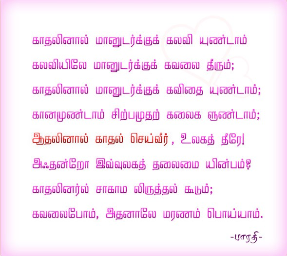 Tamil poems, Uploaded by 12, Dec 2013