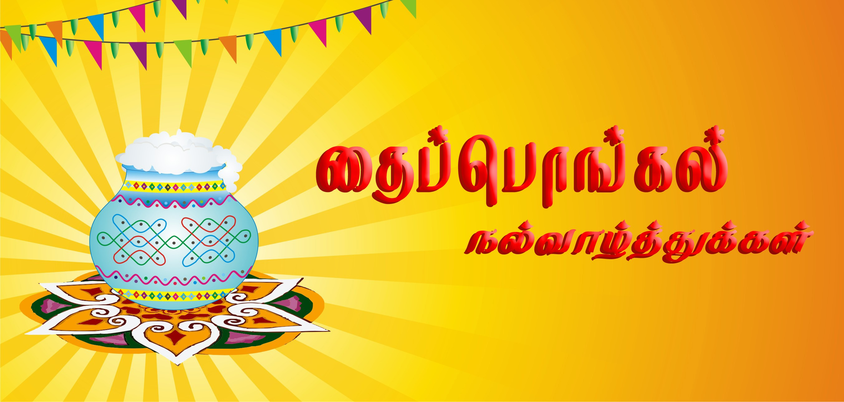 Thai pongal greetings - 2014 (5) | Tamil Di Gallery
